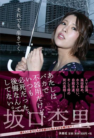 おバカキャラは嫌だった」 坂口杏里、「お騒がせ人生」告白本を語る 『それでも、生きてく』 | J-CAST BOOKウォッチ