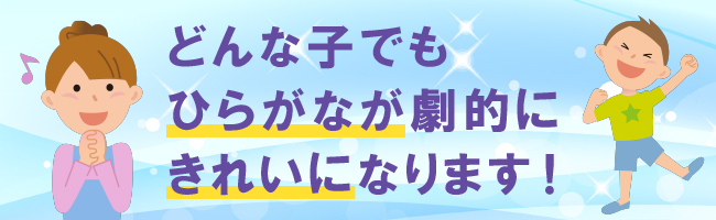 hiragana-title.jpg