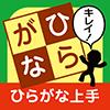 hiragana-icon.png