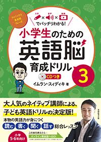 小学生のための英語脳育成ドリル3.jpg