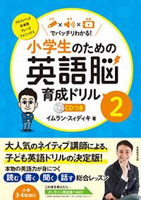 小学生のための英語脳育成ドリル2.jpg