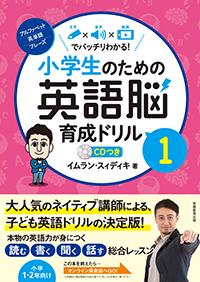 小学生のための英語脳育成ドリル1.jpg