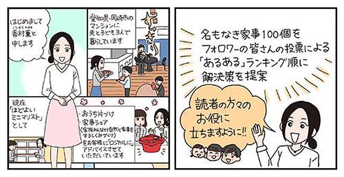 【BOOKウォッチ】名もなき家事500×.jpg