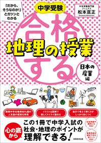地理の授業日本の産業編.jpg