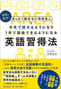 英語習得法.jpg