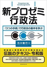 新プロゼミ行政法mini.jpg