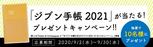 jibun2021_pc.jpg