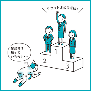 シンプル面接術5.jpg