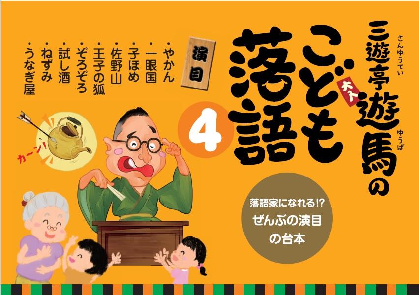 4_daihon.jpg