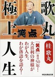 『歌丸 極上人生』著者・桂 歌丸さん、「あと50年は司会をするつもり」と「笑点」司会復帰!