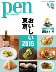 東京のうまいもんを探そう! Pen2015年8/15号「おいしい東京。2015」
