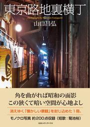 昭和のノスタルジーが横溢する写真集。