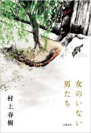 村上春樹がスペイン・アストゥリアス皇太子賞の候補に | J-CAST BOOK ...