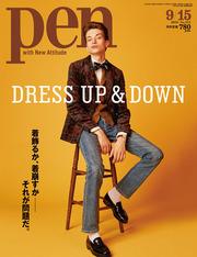 着飾るか、着崩すか、それが問題だ。Pen秋冬ファッション特大号「DRESS UP & DOWN」