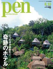 サプライズこそ、旅の醍醐味。絶景から美食まで、Pen「奇跡のホテル」8月1日発売!