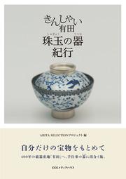 有田焼創業400年、自分だけの一点ものを求めて有田へ行こう!