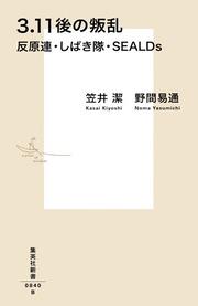 集英社新書HP上で交わされた 話題の交換エッセイが、ついに新書『3.11後の叛乱 反原連・しばき隊・SEALDs』に!!