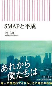 「SMAPと平成」中川右介著