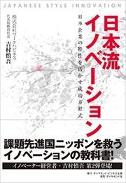 課題先進国ニッポンを救うイノベーションの教科書