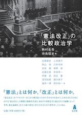 「憲法改正の進め方」は、海外の事例に学べ