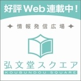 学術出版社 弘文堂のブログ「弘文堂スクエア」とは?