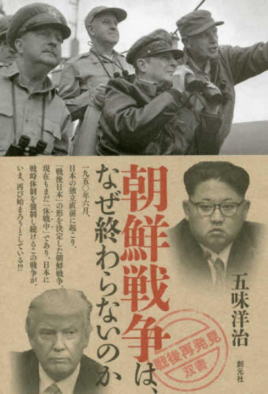 休戦 協定 戦争 朝鮮