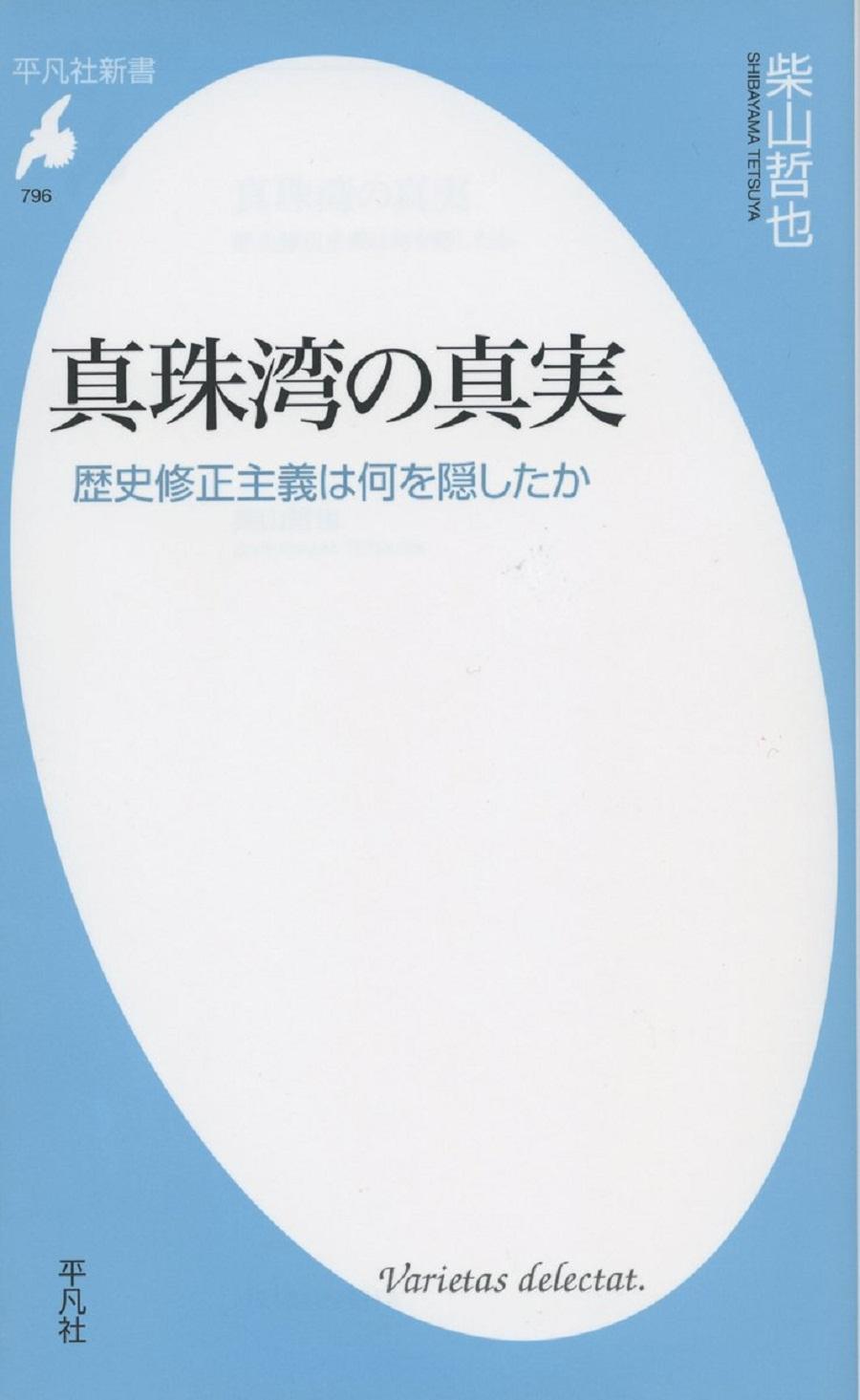 日本政府は「説明責任」を果たしていない 『真珠湾の真実』   J-CAST BOOKウォッチ