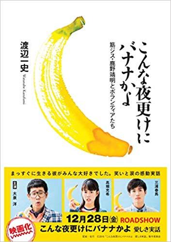 夜更け バナナ かよ に キャスト こんな 「こんな夜更けにバナナかよ」あらすじ・キャスト|テレビ放送日