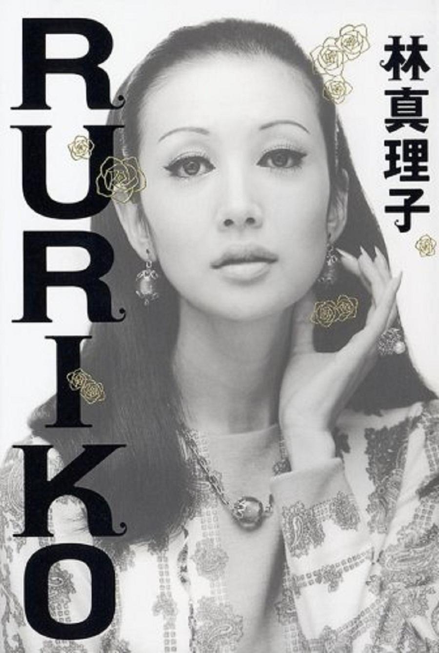 来年春、元夫と再び...浅丘ルリ子の半生記 『RURIKO』 | J-CAST BOOK ...