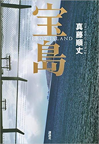 宝島 沖縄 県