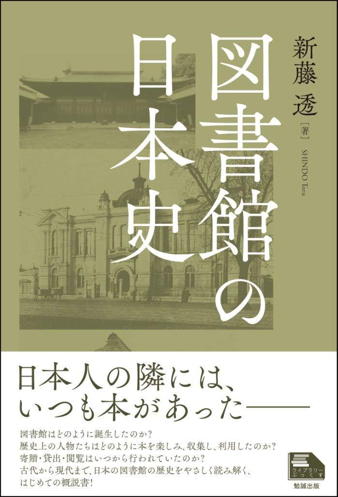 日本最古」の図書館は? 「司書」のルーツは? 「音博士」とは ...