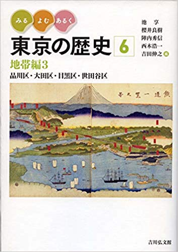 江戸時代以前から東京には営々と人々の暮らしがあった 『みる・よむ ...