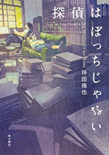 慶応義塾普通部の3年生が書いた等身大の推理小説 『探偵はぼっちじゃ ...