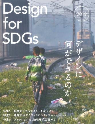 九州大学がSDGsデザイン国際賞を開催