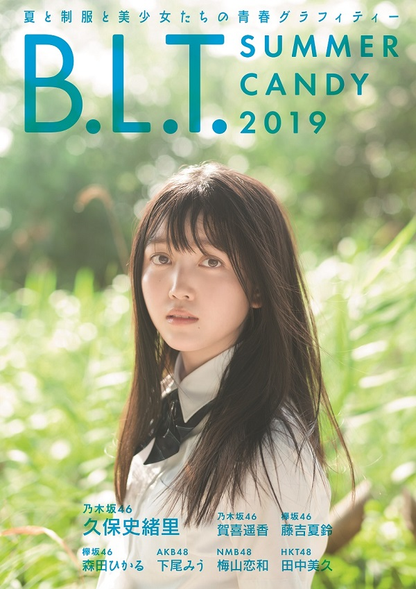 1main「B.L.T. SUMMER CANDY 2019」(東京ニュース通信社刊).jpg