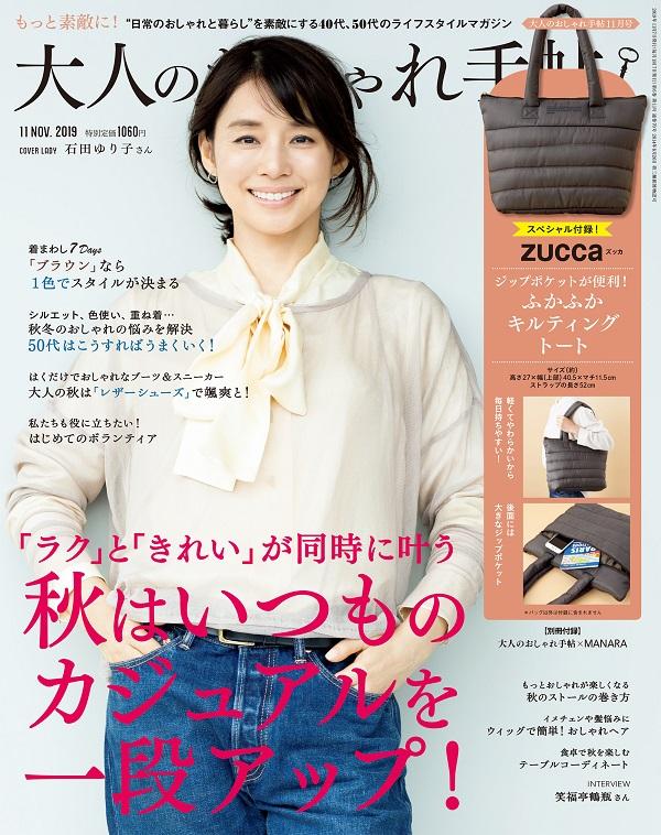 『大人のおしゃれ手帖』1911表紙.jpg