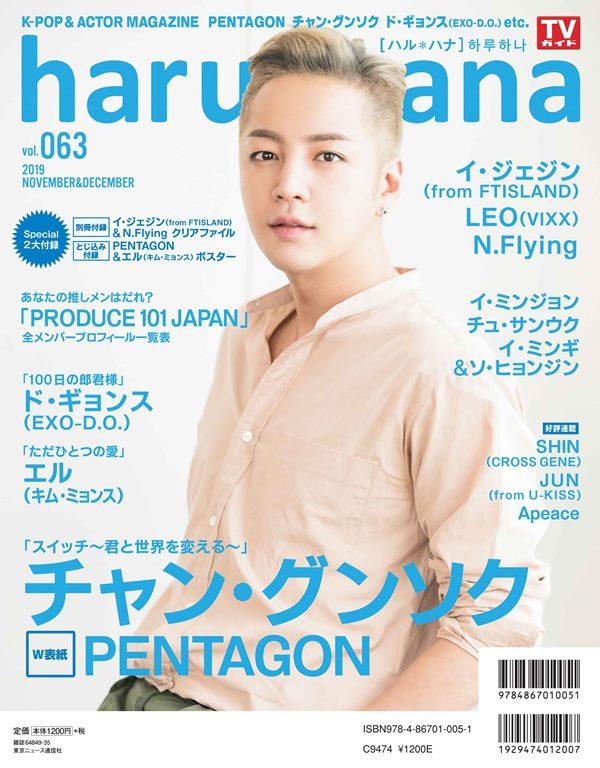 20191107_haruhana63_sub6.jpg