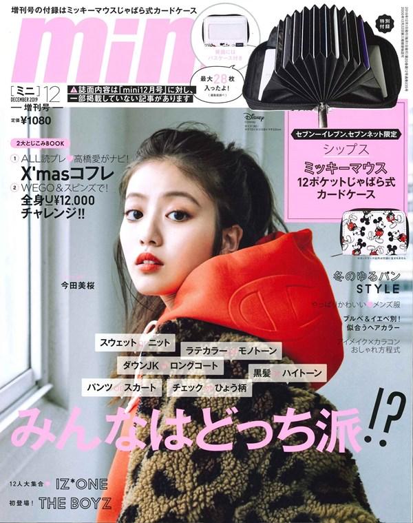 今田美桜のハッピーなコーディネート 『mini2019 年12月号』