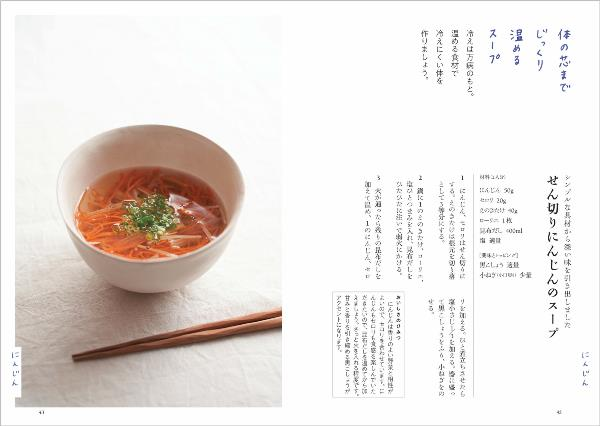 20191112_soup_sub4.jpg