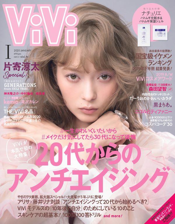 vivi20201G_main.jpg