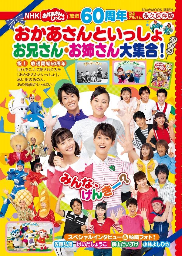 20191219_NHK60main.jpg