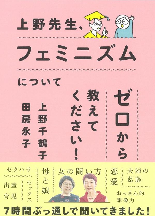 20191226_ueno_main.jpg