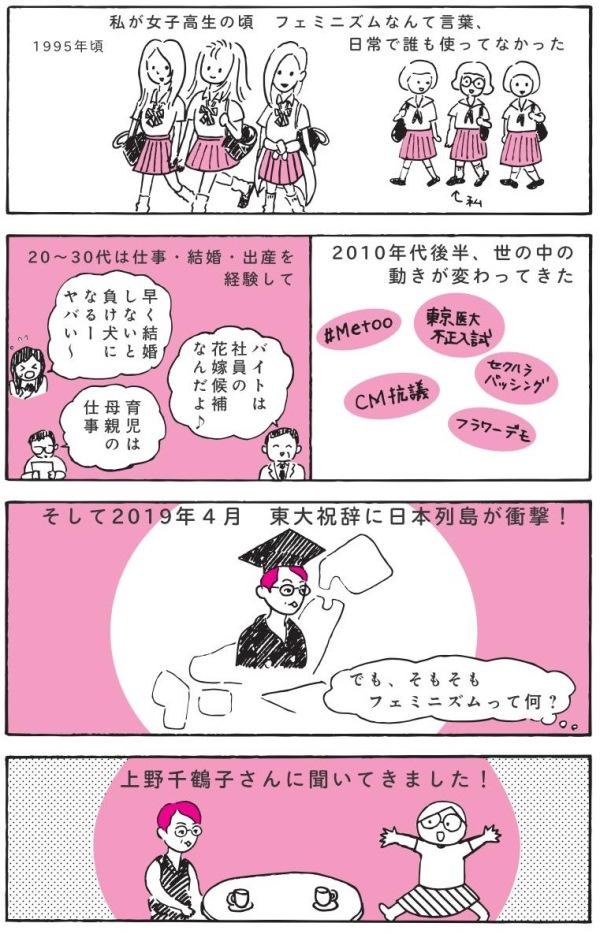 20191226_ueno_sub1.jpg