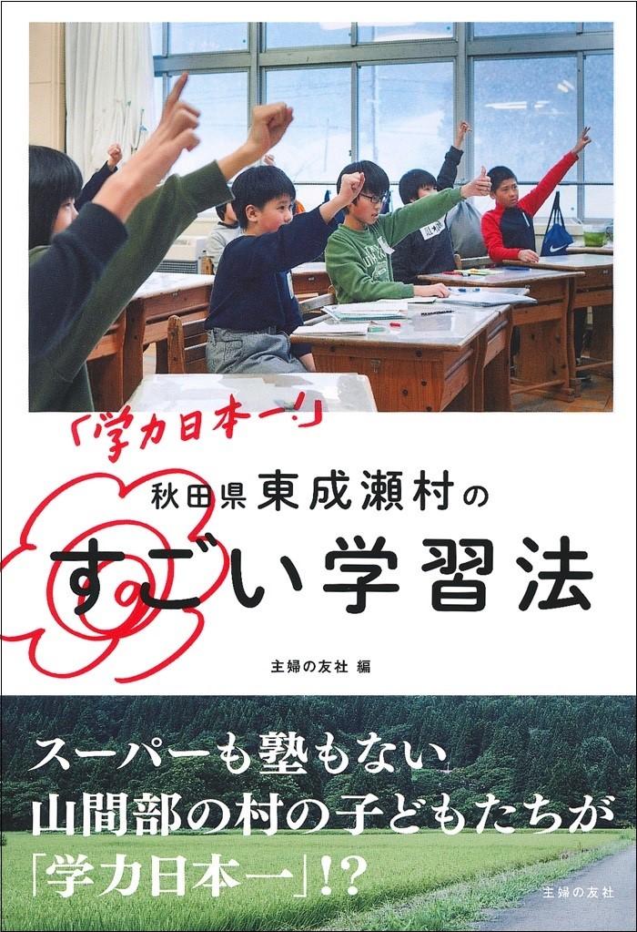 gakuryoku1.jpg