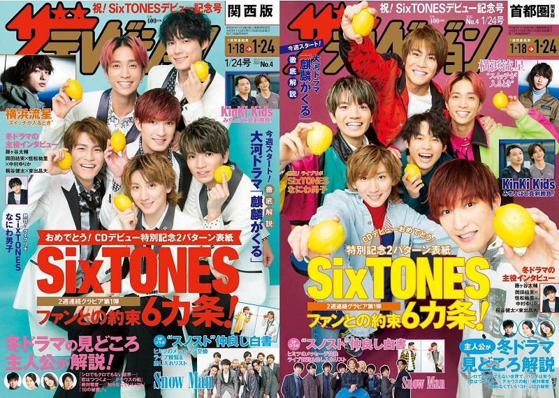 写真は、「週刊ザテレビジョン」(KADOKAWA)1/24号の表紙