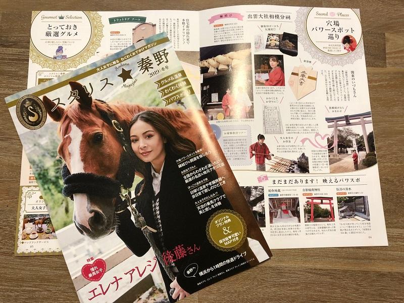 写真は、『スタリス☆秦野』の表紙を飾るエレナ アレジ 後藤さん