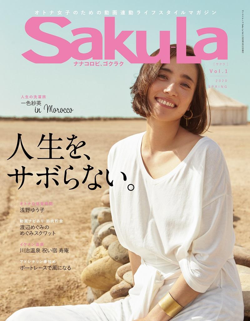 写真は、「Saku-La」Vol.1