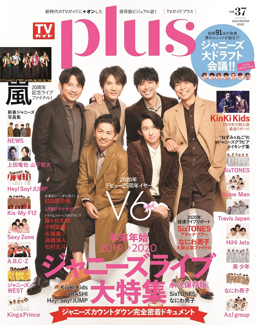 写真は、「TVガイドPLUS VOL.37」(東京ニュース通信社)の表紙