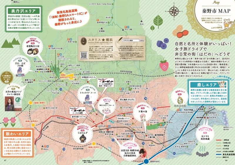 写真は、『スタリス☆秦野』に付いている秦野市のMAP