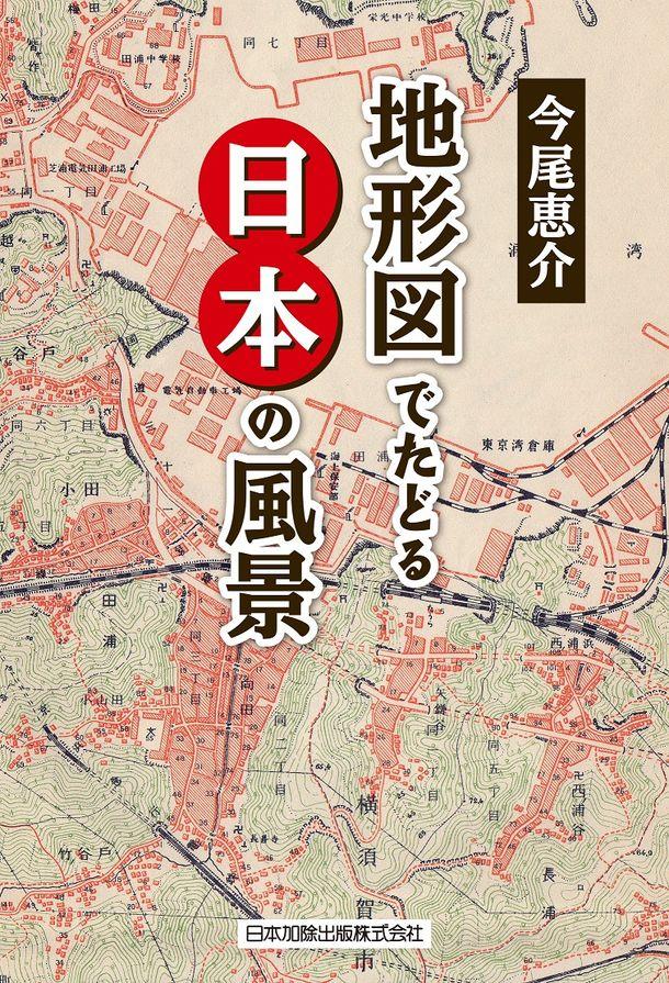 四国・琴平には4つも鉄道が集まっていた! 『地形図でたどる日本の風景 ...